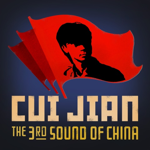 CuiJian2